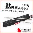 【加購品】North Field 美國 純鈦D7加厚加粗筷子(附袋)