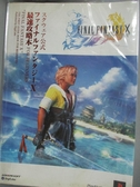 【書寶二手書T6/電玩攻略_KPC】Final Fantasy X Official First Guide
