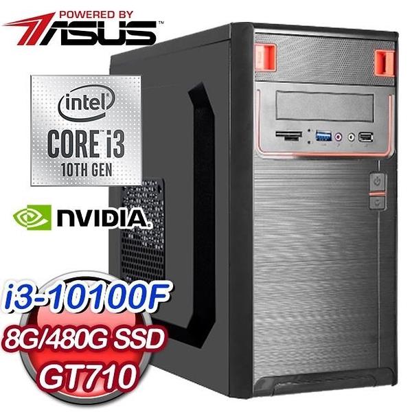 【南紡購物中心】華碩系列【小資十代4號機】i3-10100F四核 GT710 電玩電腦(8G/480G SSD)