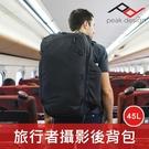 【聖佳】旅行者快取攝影後背包 Travel Line 45L (沈穩黑) PEAK DESIGN 屮Y0