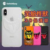 SwitchEasy Monster iPhone XR Xs Max 3D 笑臉怪獸 保護殼 保護套 手機殼 輕量 防刮 萬聖節