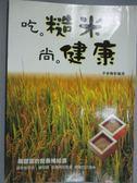 【書寶二手書T4/養生_GOF】吃糙米尚健康_李承翰