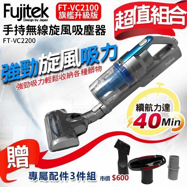8/16-8/19優惠價 超強吸塵器 Fujitek 富士電通 手持無線旋風吸塵器 FT-VC2200送專用配件3件組