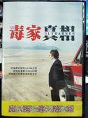 挖寶二手片-P07-291-正版DVD-電影【毒家真相】-