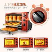 小型烤箱電烤箱家用烘焙小烤箱蛋糕迷你升電烤箱家用烘焙機迷你小型全自 潮流衣舍
