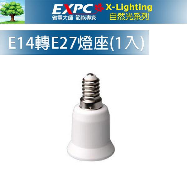 LED E14 轉 E27 燈座 神明燈 佛堂燈 廟宇燈 轉接 X-LIGHTING