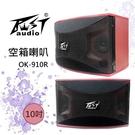 (OK-910R) 沙龍喇叭~精造木箱體、10吋低音單體具有超強低頻震撼力