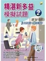 二手書博民逛書店《精湛新多益模擬試題(2):3回試題+詳細解析》 R2Y ISBN:9862651504
