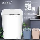 電動垃圾桶感應家用客廳靜音廚房衛生間帶蓋創意垃圾桶大號 [快速出貨]