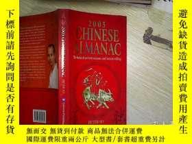 二手書博民逛書店通勝罕見CHINESE ALMANAC 2005Y203004