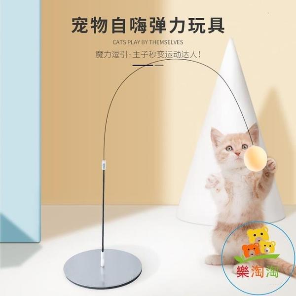 不倒翁乒乓球貓咪玩具長桿逗貓棒吸盤式寵物玩具 樂淘淘