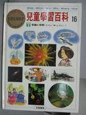 【書寶二手書T9/少年童書_QEL】兒童學習百科16