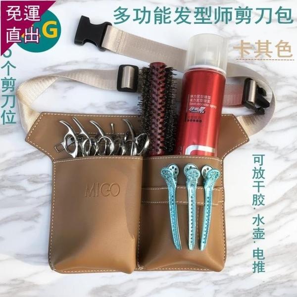 美髮腰包-髮型師腰包理髮挎包美髮工具包寵物美容師剪刀包個性推剪