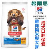 美國希爾思Hills 4磅(1.81kg) 成犬口腔保健 雞肉與米與大麥特調食譜 9281狗飼料