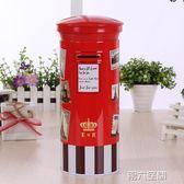 存錢罐 超大號馬口鐵兒童存錢罐英倫郵筒儲蓄罐只進不出家居擺件 第六空間