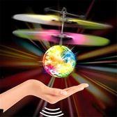 多色閃光充電懸浮水晶球感應飛行器遙控耐摔飛機小黃人61兒童玩具 卡布奇诺HM