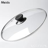 鍋蓋 鋼化玻璃鍋蓋 32cm炒鍋蓋把手家用鐵鍋奶鍋大小通用30cm 玻璃蓋子 艾家 LX