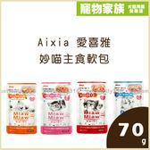 寵物家族-AIXIA 愛喜雅 妙喵主食軟包 六種口味 70g