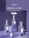 分裝瓶Allsmile 3個裝香水分裝瓶玻璃旅行便攜神器噴霧瓶小樣分裝器10ml 晶彩