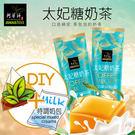 太妃糖奶茶(50g/包)