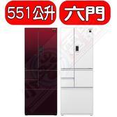 《結帳打85折》夏普【SJ-GX55ET-R】自動除菌離子變頻觸控對開冰箱