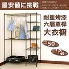 收納架/置物架/衣架 烤漆六層單桿大衣櫥...