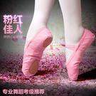 兒童舞蹈鞋女軟底練功鞋帆布瑜伽鞋貓爪鞋形體跳舞鞋芭蕾舞鞋成人『韓女王』