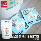 一手私藏世界紅茶│台灣魚池18號紅茶(30入/袋)-三角茶包量販系列
