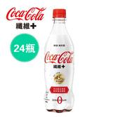 代購 可口可樂 纖維+寶特瓶 600ml 24瓶 一箱 瓶裝 Coca Cola 限宅配