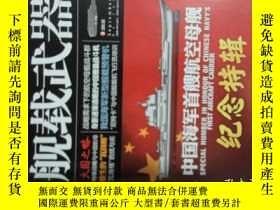 二手書博民逛書店艦載武器罕見2011-09 中國海軍首艘航空母艦紀念特輯Y259485