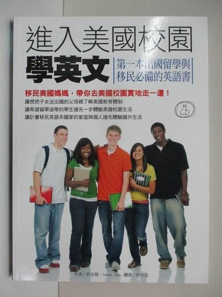 【書寶二手書T1/語言學習_EOQ】進入美國校園學英文-第一本出國留學與移民必備的英語書(附CD)