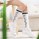 襪子女 中筒襪字母襪子運動騎行男女情侶長款棒球街舞滑板全棉襪子【多多鞋包店】ps1570