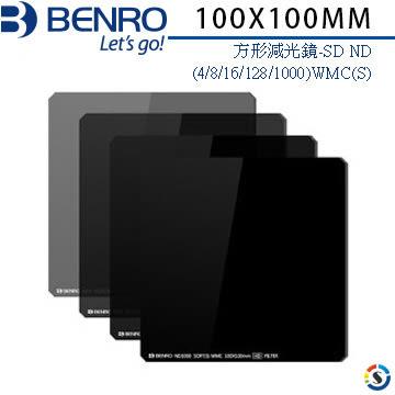 ★百諾展示中心★BENRO百諾-方形減光鏡-SD ND(4/8/16/128/1000)WMC(S)100X100MM