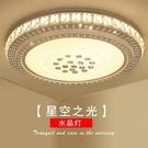 D吸頂燈 圓形臥室燈北歐簡約現代客廳燈年新款房間陽臺燈具 【免運快出】