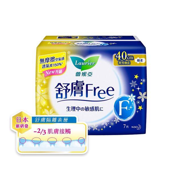 【蕾妮亞】舒膚Free 舒膚Free 夜用特長衛生棉(40cm / 7片 x 16入)