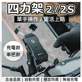 GC 四力架2機車手機支架 單車支架 一秒自動鎖 手機架 無線/USB 後視鏡電動車手機架