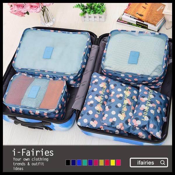 5天出貨★旅行收納袋六件套 整理衣物行李袋收納包★ifairies【37298】