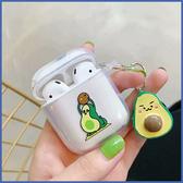 蘋果 AirPods 酪梨保護套 Apple藍牙耳機盒保護套