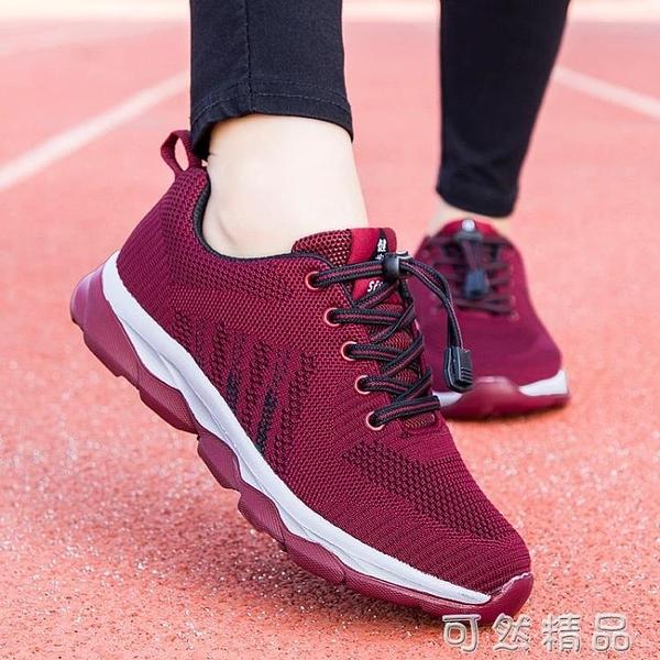 女鞋中老年媽媽輕便軟底防滑健步鞋爸爸跑步運動鞋旅游鞋 可然精品