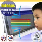 【Ezstick抗藍光】InFocus IF 195a Big Tab 20 觸控平板電視 防藍光螢幕貼(可選鏡或霧面)