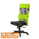 GXG 高背美臀 電腦椅 (無扶手) 型號171 ENH