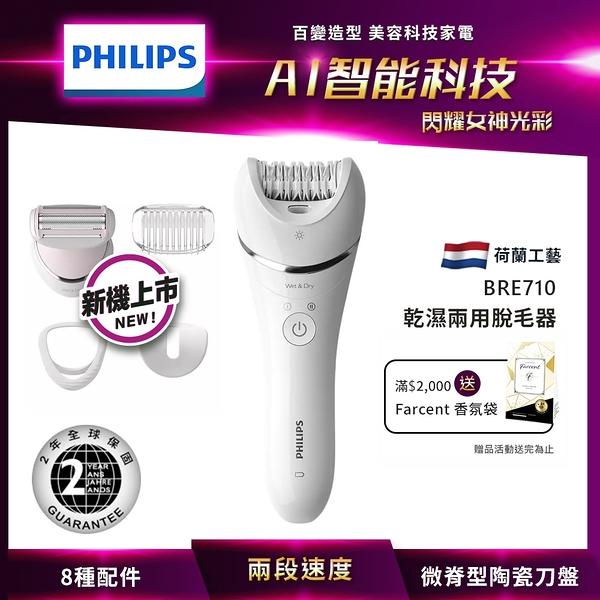 [2021新上市]Philips飛利浦 BRE710旗艦款4合1乾濕兩用拔刮美體刀