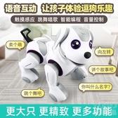 遙控玩具 兒童智能機器狗機器人語音對話遙控編程1歲3男孩電動玩具狗狗仿真 快速出貨YJT