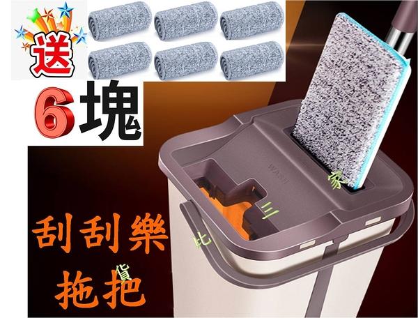 刮刮樂平板拖把 1桶1桿6布 免腳踩 省力 纖維布 除塵吸水 站立式 收納 清洗 居家清潔 魔術拖把