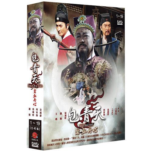 包青天之碧血丹心 上套(1~19集) DVD ( 金超群/范鴻軒/何家勁/王浩/龍隆/何中華/王莎莎 )