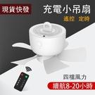 充電吊扇 無線掛扇USB充電式吊扇 usb無線掛扇 露營吊扇 三葉遙控