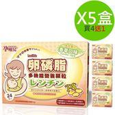 孕哺兒 卵磷脂多機能營養顆粒 4公克x24包入 買4送1共5盒 ◤限時62折◢