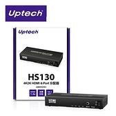 Uptech 登昌恆 HS130 4K2K HDMI 4-Port 分配器
