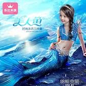 兒童美人魚衣服的套裝服裝女童公主魚尾巴裝女孩魚尾泳衣小孩裙子 【韓語空間】