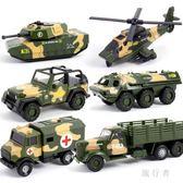 兒童玩具車 套裝小汽車軍事坦克裝甲車工程車消防車 BF6177【旅行者】